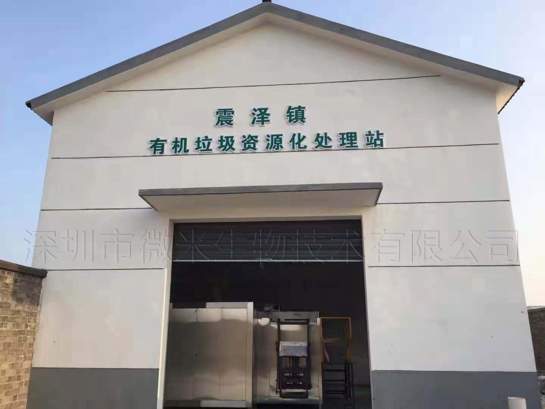 震(zhen)澤鎮